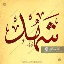 shahd-name-in-arabic-calligraphy | Arabic calligraphy design, Calligraphy,  Thuluth calligraphy
