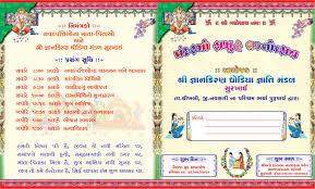 hindu clipart hindu wedding card design 9