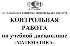 Контрольная работа Ратео РФЭИ Математика Контрольная работа 15 вопросов 2015