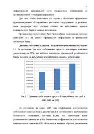 Отчет по производственной практике на примере АО Газпромбанк  Отчёт по практике Отчет по производственной практике на примере АО Газпромбанк 6