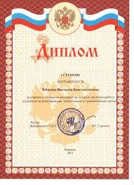 Научная деятельность направления подготовки бакалавров Химия  Диплом i ст Чебакина В