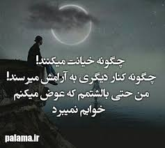 Image result for ‫عکس نوشته عاشقانه‬lrm;