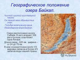 Презентация на тему Байкал Скачать бесплатно и без регистрации  2 Географическое положение