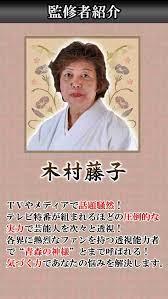 木村 ふじこ 無料 占い 2020