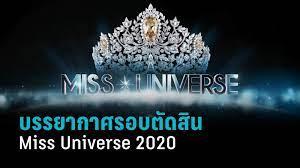 บรรยากาศรอบตัดสิน Miss Universe 2020 : PPTVHD36