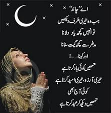 Love Poetry In Urdu Romantic 2 Lines For Wife by Allama Iqbal SMS ...
