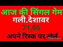 Faithful Satta King Chart June 2019 Up Satta King Monthly