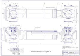 Скачать чертеж карданной передачи карданного вала трактора  карданный вал