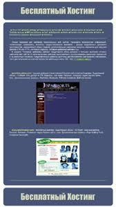 Бесплатные шаблоны сайтов скачать бесплатно Готовый веб сайт  Бесплатный сайт на тему Бесплатный хостинг Дизайн и контент сайта оптимизирован для хорошей индексации в поисковых системах В каталог хостинга включены