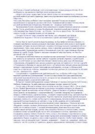 Тайны и загадки личности Гоголя реферат по русской литературе  Тайны и загадки личности Гоголя сочинение по русской литературе скачать бесплатно Петербурга души писатель рассказы быль