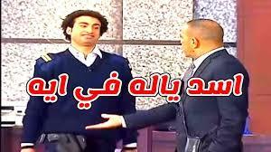 علي ربيع مش انا يا حبيبي مش انا بابا 😂افجر افهات علي ربيع المضحكه  😂مسخرررررررة 😂😂 - YouTube