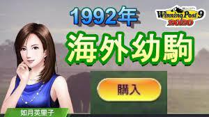 ウイニングポスト 9 2020 海外 幼 駒