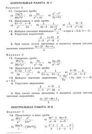Рабочая программа по алгебре класс Итоговая контрольная работа hello html m478d0d98 png