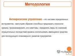 Презентация на тему Б АКАЛАВРСКАЯ РАБОТА НА ТЕМУ О ЦЕНКА  5 Антикризисное управление
