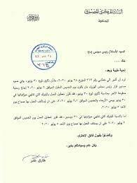 اجازة البنوك... - ملتقى محامين الغرف التجارية المصرية