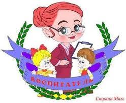 quot Воспитатель детей дошкольного образования quot ИРОиПК   Менеджмент в образовании ИНПО СВФУ ДО ЯПК им Гоголева ПИ СВФУ для ВАС ПИШУ ДИПЛОМНЫЕ РАБОТЫ Опыт работы более 7 лет Качество гарантия