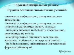 Презентация на тему Семинар завучей Формирование читательской  9 Краевые контрольные работы группы основных
