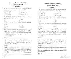 Геометрия класс Контрольно измерительные материалы ФГОС  Иллюстрации к Геометрия 10 класс Контрольно измерительные материалы ФГОС