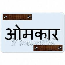 home indian handicrafts image name plates image marathi door name plaque design in glass image