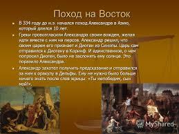 Презентация на тему ГОУ Гимназия Московская городская  4 Поход