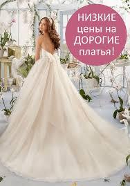 Свадебные вечерние платья, платья на свадьбу 2015 - купить по ...