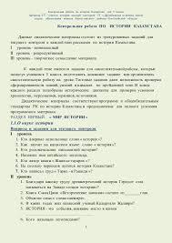 кл ик контрольная бабакова т т  Контрольная работа по истории Казахстана для 5 класса Бабакова Т Т учитель истории