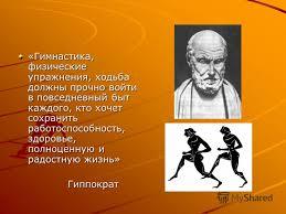 Презентация на тему Реферат по физкультуре тема Лечебная  7 Гимнастика физические