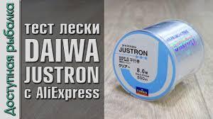 Тест на разрыв <b>лески DAIWA</b> JUSTRON с АлиЭкспресс и ...