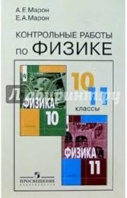 Книга Контрольные работы по физике классы Книга для  Контрольные работы по физике 10 11 классы Книга для учителя обложка книги