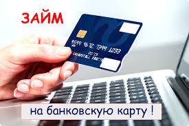 Автоматический кредит на карту
