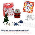 Наборы для создания новогодних открыток