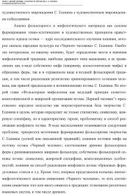 Поэма Черный человек в контексте творчества С А Есенина и  оказала народная культура на Черного человека С Есенина