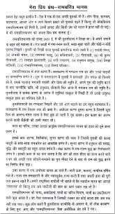 essay on ldquo my favorite novel ramcharitmanas rdquo in hindi