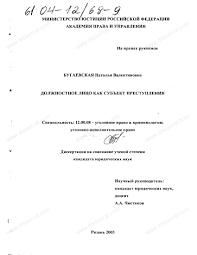Диссертация на тему Должностное лицо как субъект преступления  Диссертация и автореферат на тему Должностное лицо как субъект преступления научная