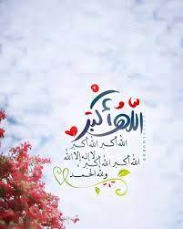 26 ذي الحجة ideas in 2021   arafah, islamic pictures, islam