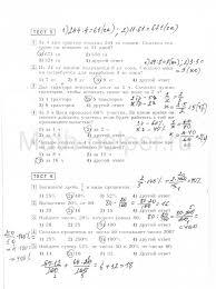 Решения тестов по математике для класса из сборника Чулкова П В  chulkov matam 6 kl resheb 10011 min