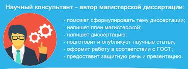 Магистерская диссертация Цены от рублей Заказать  Это и характеризует магистранта и отличает его от бакалавра способность получения собственных научных результатов при выполнении авторского научного