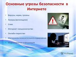 Презентация на тему Безопасный Интернет ОГАУК Томская областная  4 Основные угрозы безопасности