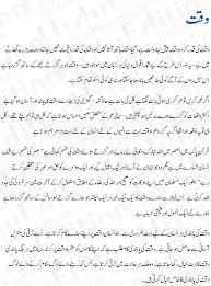 waqt ki pabandi urdu essay waqt ki pabandi poetry urdu urdu essay  waqt ki pabandi urdu essay waqt ki pabandi poetry urdu