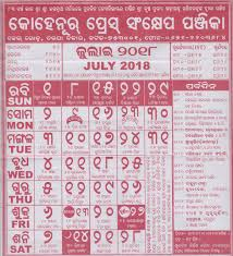 odia calendar november odia kohinoor july 2018 calendar panji pdf download