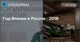Год Японии в России - 2018 - «Всё сказанное верно хотя бы для ...