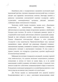 Курсовая Государственная экономическая политика Курсовые работы  Государственная экономическая политика 04 06 15