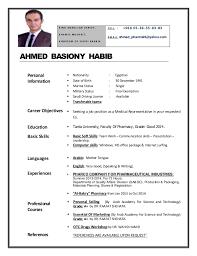Basic Skills For Resume basic information in resume Mayotteoccasionsco 98