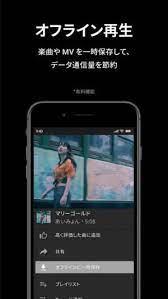 音楽 アプリ 無料 オフライン 再生