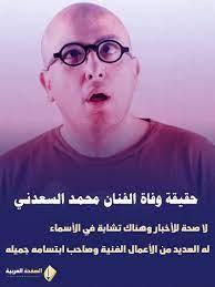 حقيقة وفاة الفنان محمد السعدني من هو ويكيبيديا كما نشرة وفاء عامر – موقع  كتبي