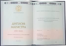 Образцы новых форм дипломов  diplom2015 mag 1