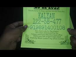14 12 2019 Kalyan Mumbai Head Office Ka Live Results Mera Contact Number 919891400108