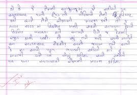 short essay on hobby aug 6 2014 subject ten sentences essay speech on my hobby