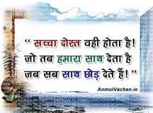 hindi essay on friendship hindi language navy midterm strengths hindi essay on friendship hindi language