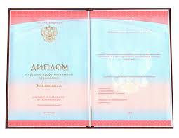 Купить диплом техникума с занесением в реестр в Москве СПО 2014 2015